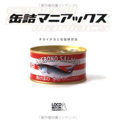 缶詰マニアックスの詳細を見る