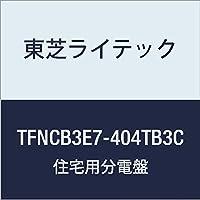 東芝ライテック 小形住宅用分電盤 Nシリーズ エコキュート(電気温水器) 30A + IH オール電化 75A 40-4 扉付 機能付 TFNCB3E7-404TB3C