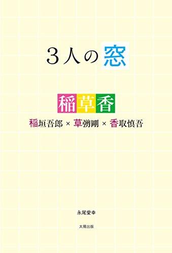 3人の窓 稲草香 稲垣吾郎×草彅剛×香取慎吾...