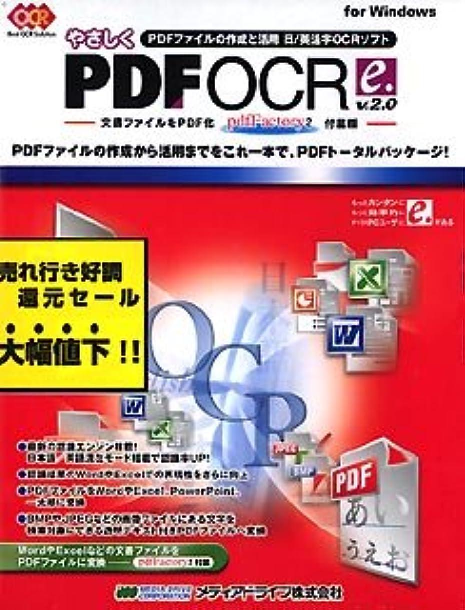 ルビー残り物スポーツの試合を担当している人やさしくPDF OCR v2.0 pdfFactory 2付属 キャンペーン版