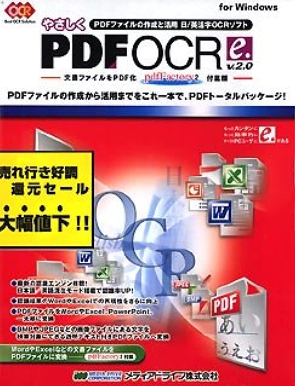 溢れんばかりのに沿って先生やさしくPDF OCR v2.0 pdfFactory 2付属 キャンペーン版