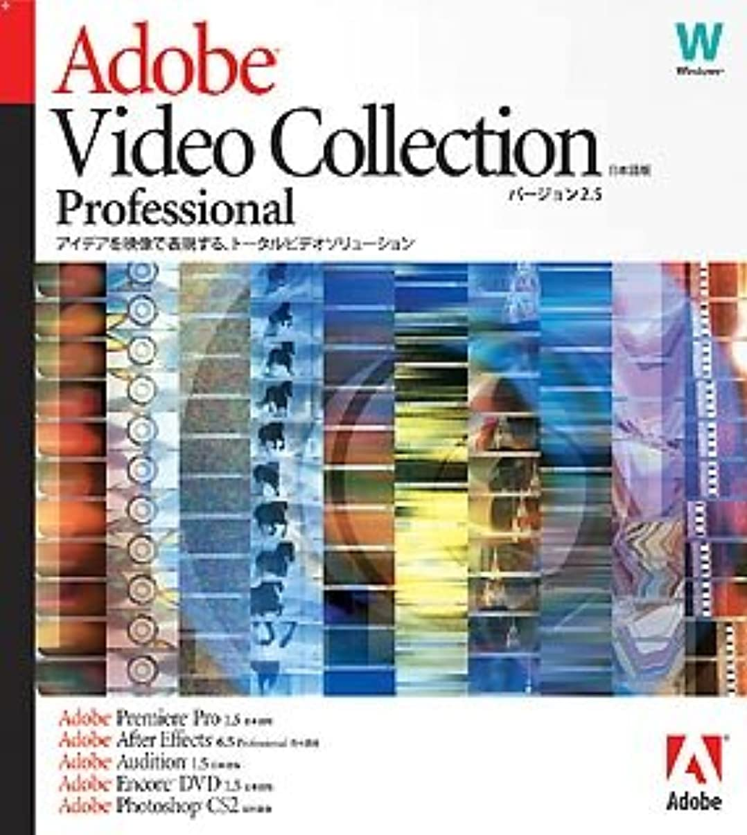 ブランド名ぶら下がる緊急Adobe Video Collection Professional 2.5 日本語版 Windows版 トレードアップグレード版 (After Effects Professional) <Photoshop CS2>