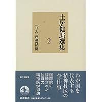 土居健郎選集〈2〉「甘え」理論の展開