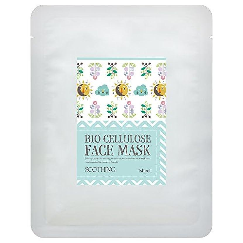 記事揃えるカフェテリア日本製バイオセルロース フェイスマスク SOOTHING(引き締め) 1枚