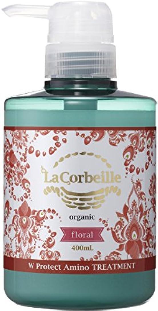 多年生トーン休憩ラ コルベイユ W プロテクト A  トリートメント(フローラルの香り)
