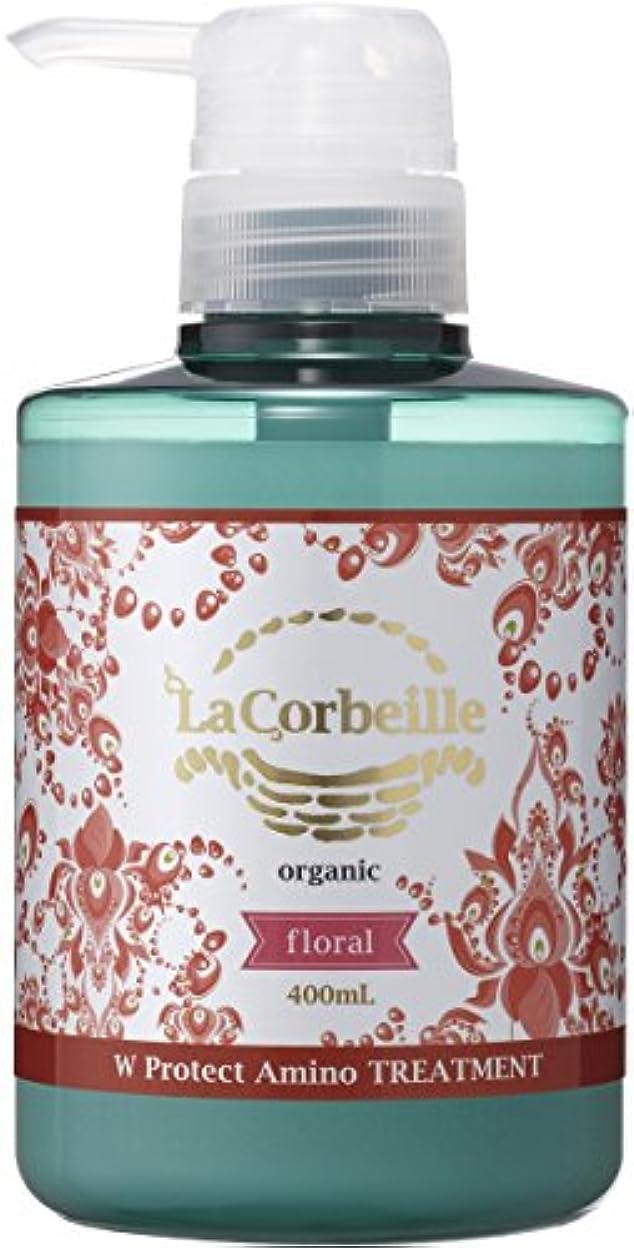 イチゴビデオ抵抗ラ コルベイユ W プロテクト A  トリートメント(フローラルの香り)