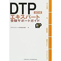 DTPエキスパート受験サポートガイド