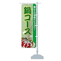 鍋コース のぼり旗(レギュラー60x180cm 左チチ 標準)