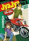 ジャジャ 8 (サンデーGXコミックス)