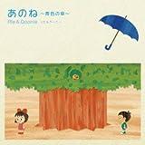 あのね 〜青色の傘〜 / Rie & Qoonie