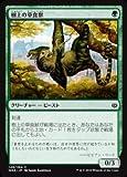 マジックザギャザリング MTG WAR JP 149 樹上の草食獣 (日本語版 コモン) 灯争大戦 War of the Spark