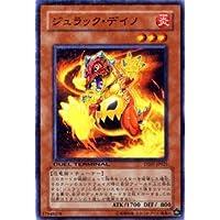 遊戯王シングルカード ジュラック・デイノ ノーマル dt07-jp025