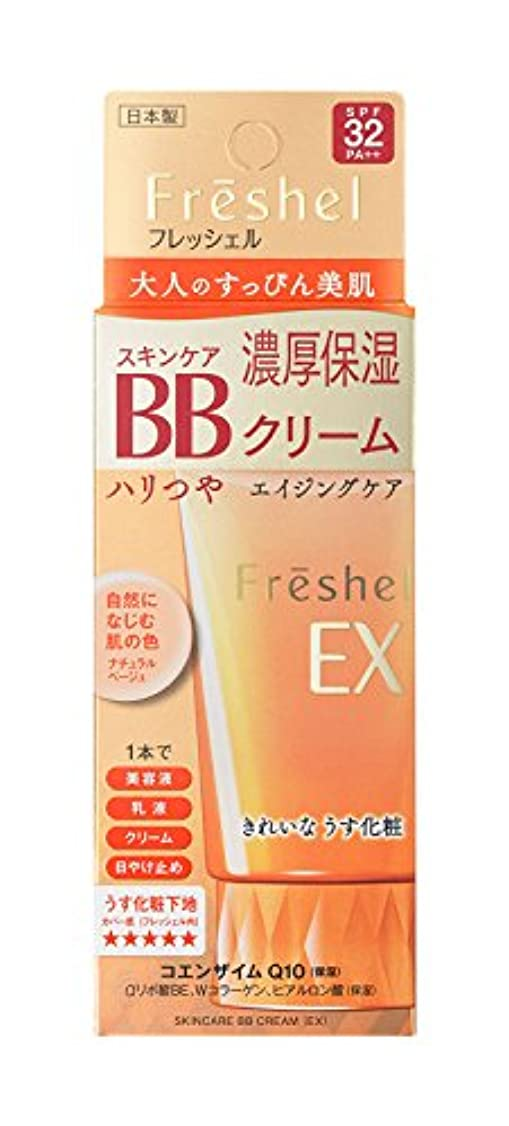 エキスパートインチかまどフレッシェル BBクリーム スキンケアBBクリーム EX 濃厚保湿 ナチュラルベージュ