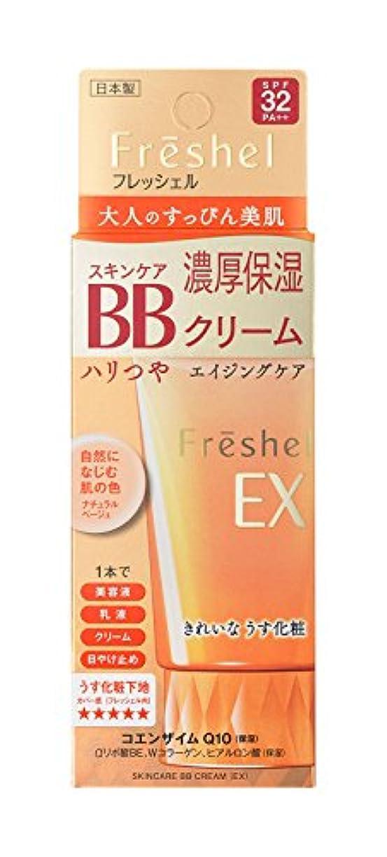 振動させるシャー麦芽フレッシェル BBクリーム スキンケアBBクリーム EX 濃厚保湿 ナチュラルベージュ