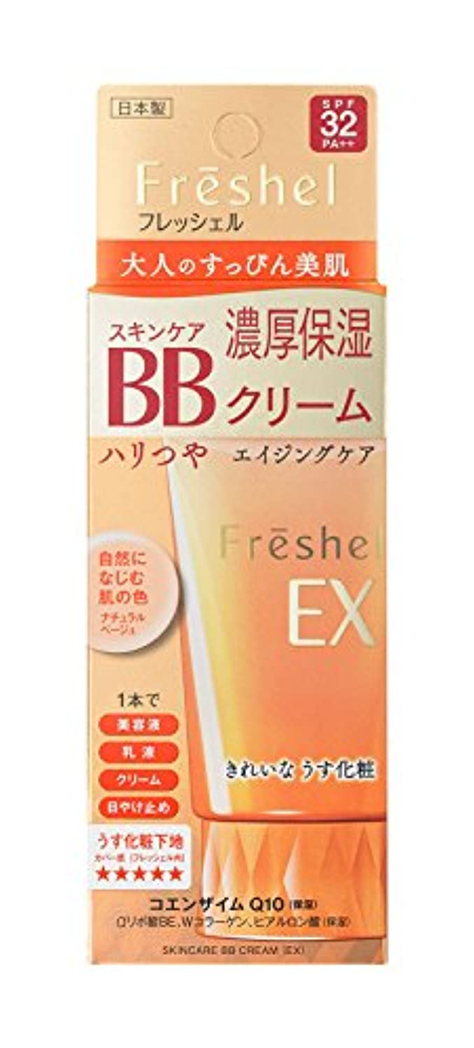 包囲振動させる食べるフレッシェル BBクリーム スキンケアBBクリーム EX 濃厚保湿 ナチュラルベージュ