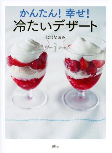 かんたん! 幸せ! 冷たいデザート (講談社のお料理BOOK)の詳細を見る