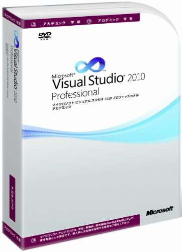 Microsoft Visual Studio 2010 Professional アカデミック