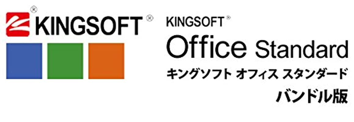 バングラデシュ認可五十キングソフト(KINGSOFT) オフィス スタンダード Office Standard バンドル版 DL版 ダウンロード版 オフィス互換ソフト