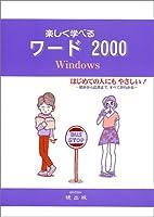 楽しく学べる ワード2000 Windows