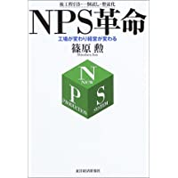 NPS革命―工場が変わり経営が変わる