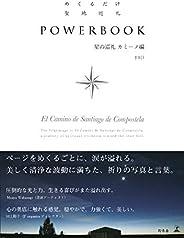 めくるだけ聖地巡礼 POWER BOOK 星の巡礼 カミーノ編 (幻冬舎単行本)
