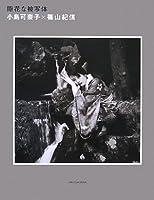 小島可奈子写真集「隠花な被写体」
