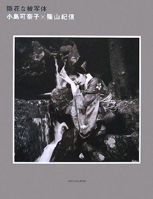 隠花な被写体―小島可奈子写真集