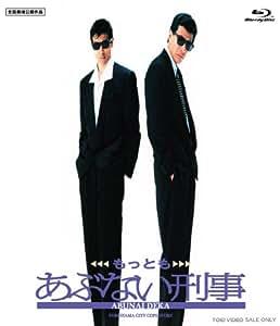 もっともあぶない刑事 [Blu-ray]