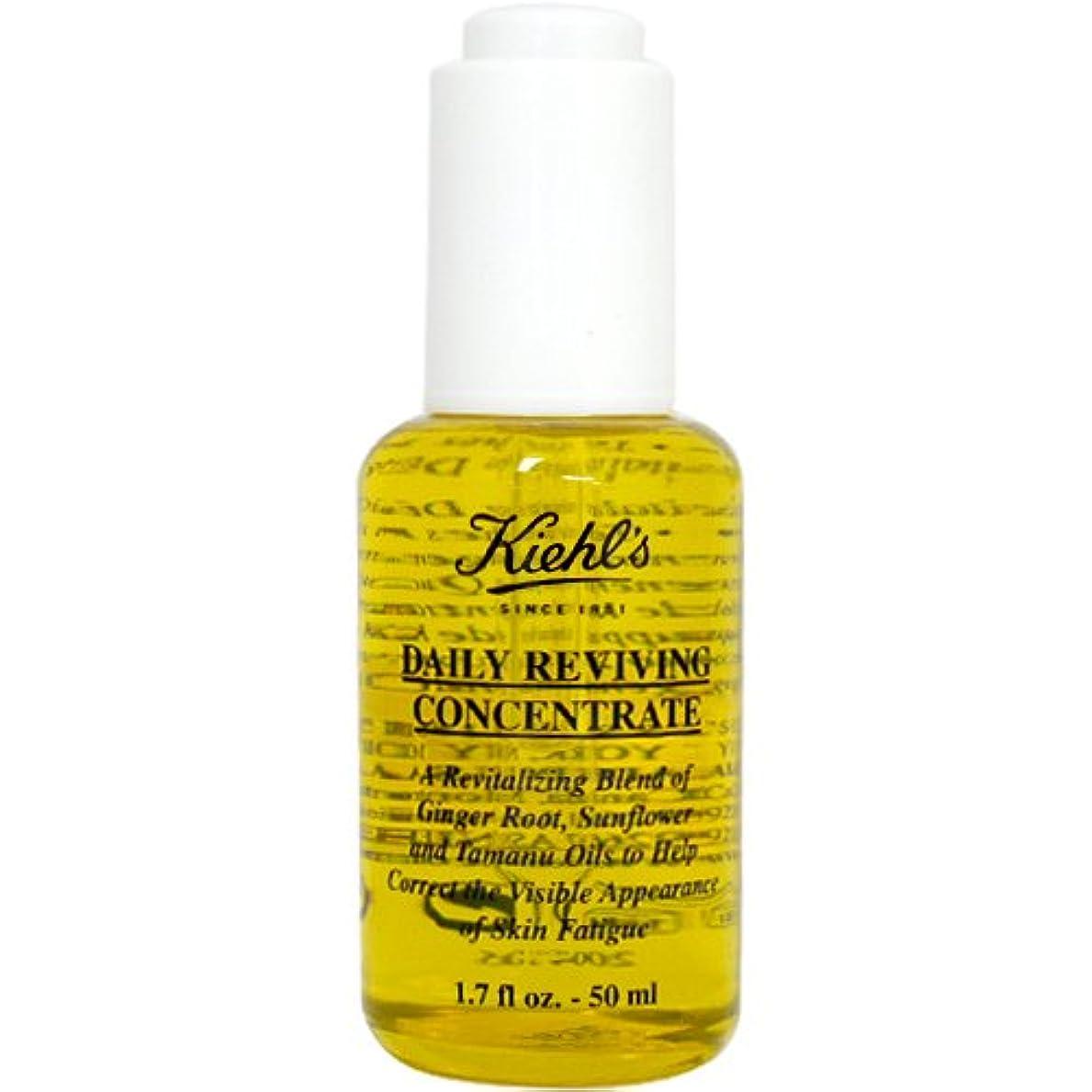 シャイ調整乳剤キールズ KIEHL'S デイリーボタニカル コンセントレート 50ml