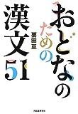おとなのための漢文51
