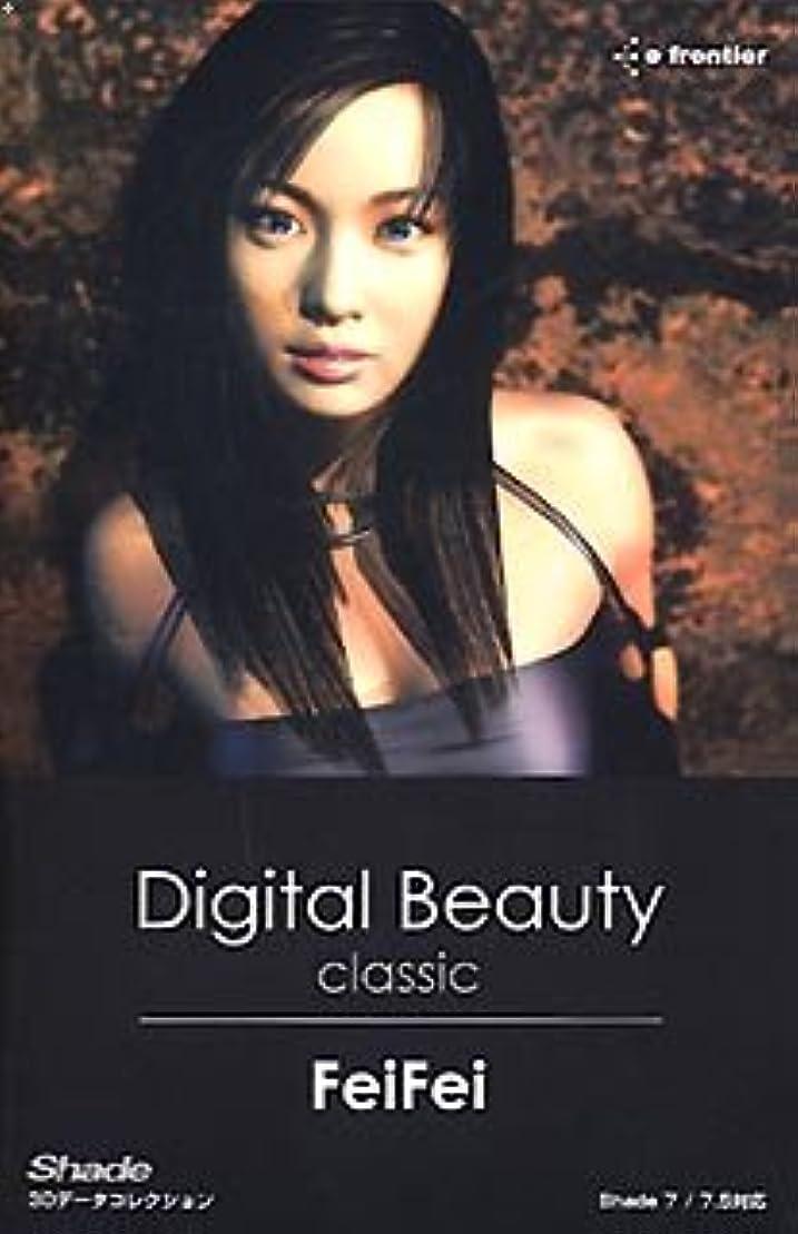 花束作者肺Shade Digital Beauty Classic FeiFei 3Dデータコレクション