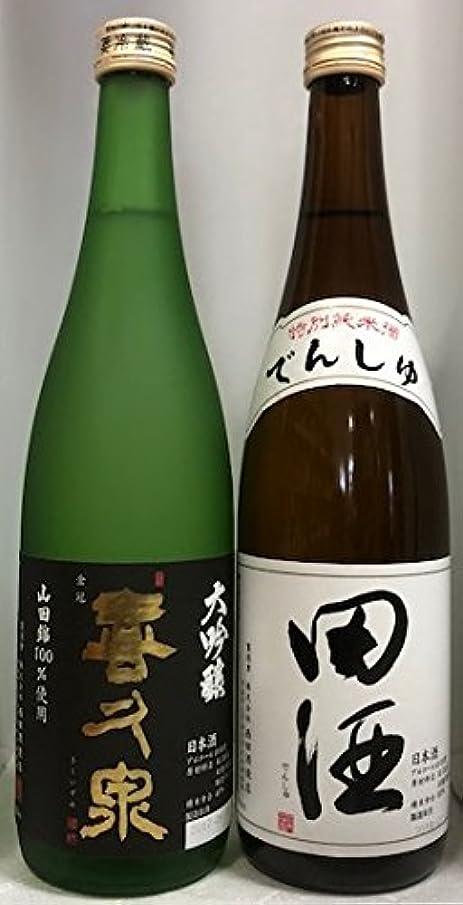 カレンダー手荷物スペード田酒特別純米720ml、喜久泉大吟醸720ml(商品代金にクール便代が含まれております。)