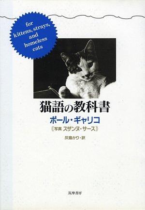猫語の教科書の詳細を見る