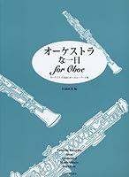 オーケストラな一日 for Oboe オーケストラ名曲のオーボエパート集