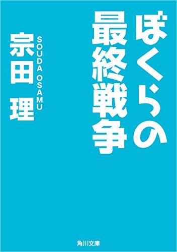 ぼくらの最終戦争 「ぼくら」シリーズ (角川文庫)