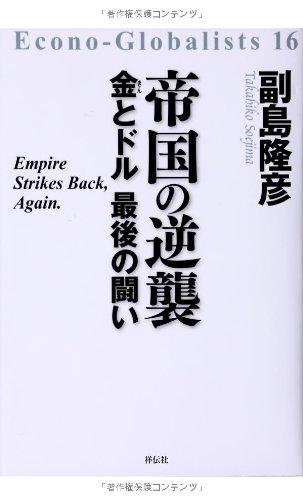 帝国の逆襲――金とドル 最後の闘い (Econo-Globalists 16)の詳細を見る
