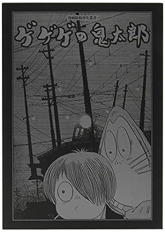 ゲゲゲの鬼太郎 <漫画原稿再生叢書>