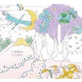 東日本大震災復興支援チャリティアルバム 江原啓之 ひと語り