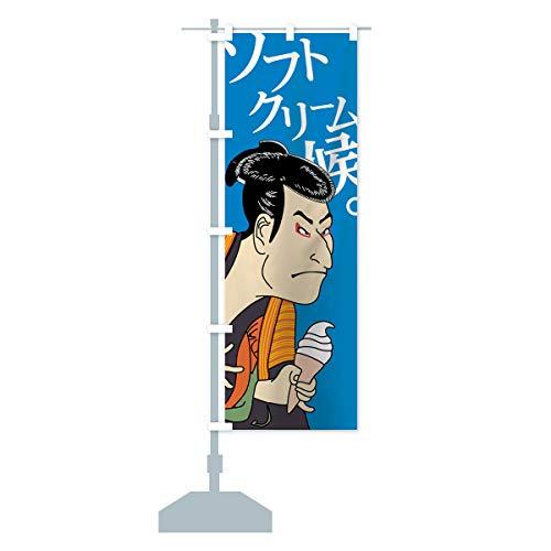 ソフトクリーム候 のぼり旗 サイズ選べます(コンパクト45x150cm 左チチ)