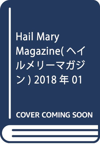 [辰巳出版] Hail Mary Magazine 2018年 01 月号 [雑誌]