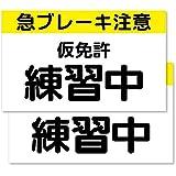 【NEW】 仮免許練習中 マグネット 2枚組【 仮免 プレート 】