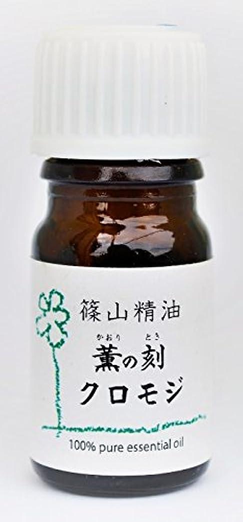ボウリングアッティカス意味のある篠山精油 クロモジ 5ml