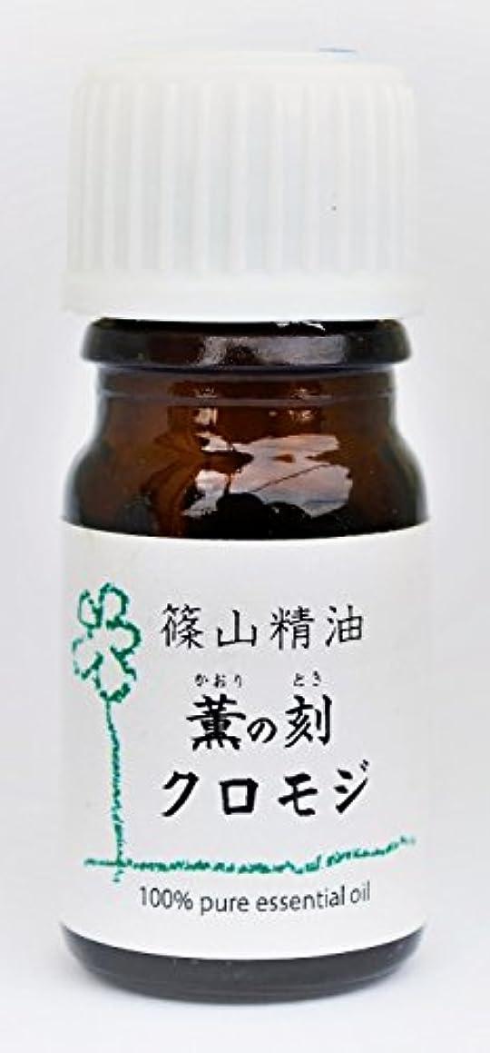 篠山精油 クロモジ 5ml