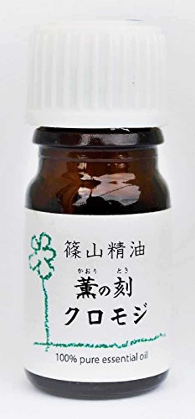 シリアル服藤色篠山精油 クロモジ 5ml