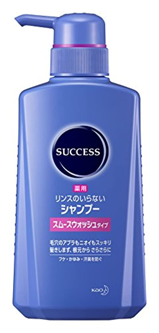 サクセス 薬用シャンプー スムースウォッシュ 本体(リンスインシャンプー) [医薬部外品]