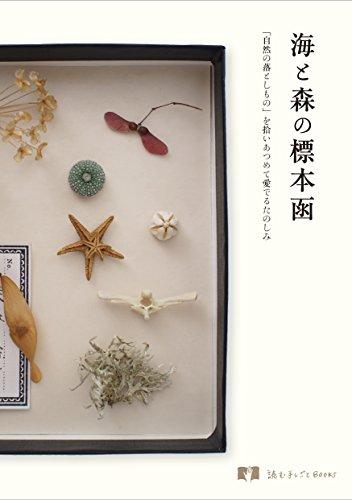海と森の標本函 「自然の落としもの」を拾いあつめて愛でるたのしみ (読む手しごとBOOKS)の詳細を見る