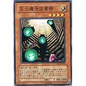 遊戯王シングルカード 王立魔法図書館 ノーマル sd16-jp016