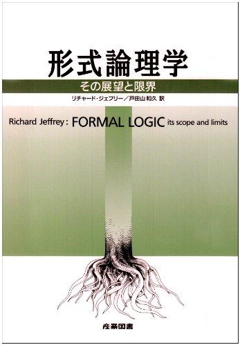 形式論理学―その展望と限界の詳細を見る