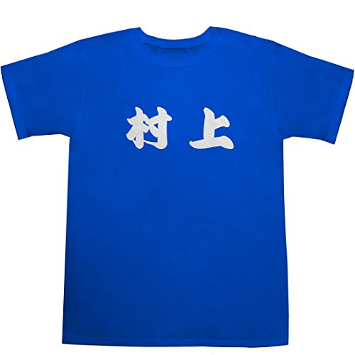 村上 T-shirts ブルー L【村上龍 絵】【村上春樹 ...