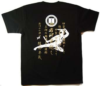 戦国武将Tシャツ 服部半蔵 (XS, ブラック)